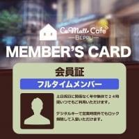 コモールカフェ別府「フルタイムメンバー」会員契約
