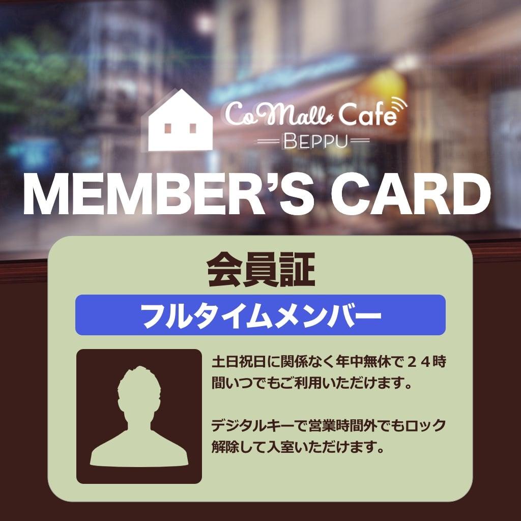 コモールカフェ別府「フルタイムメンバー」会員契約のイメージその1