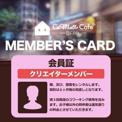 コモールカフェ別府「クリエイターメンバー」会員契約