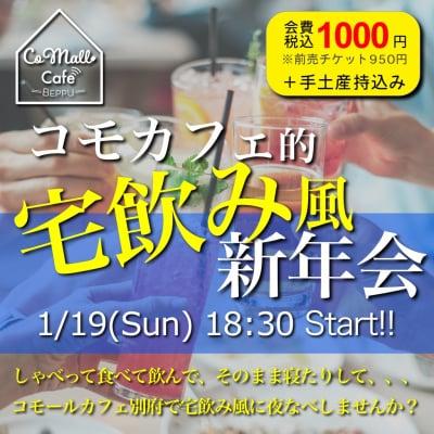 """コモカフェ的""""宅飲み風""""新年会(前売チケット)"""