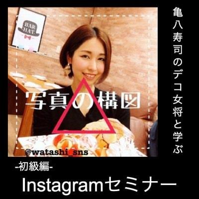 亀八寿司のデコ女将が教える!Instagramセミナー初級編!/SNS/インスタ/講座/戸高秀世/watashi/亀八寿司/デコさん