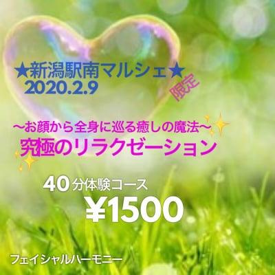 【新潟駅南マルシェ】 ストレス・疲労から解放される究極のリラクゼーション|体験40分|2020/2/9