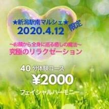 【新潟駅南マルシェ】 ストレス・疲労から解放される究極のリラクゼーション|体験40分|2020/4/12