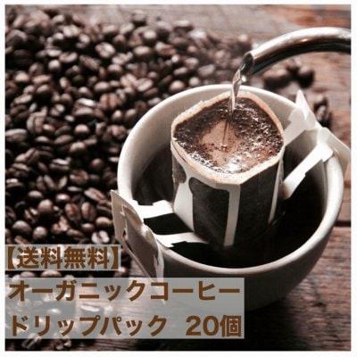 【送料無料】オーガニックコーヒー/ドリップパック20個/ネパール生まれのヒムカフェ/毎朝のコーヒーで社会貢献!