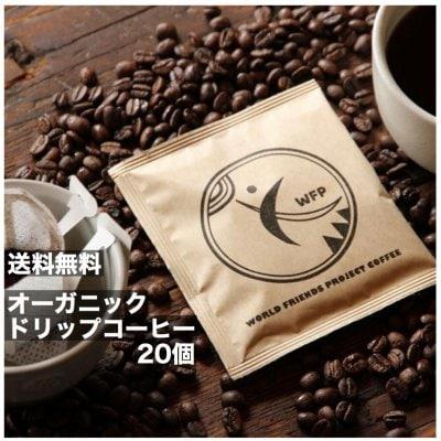 【送料無料】オーガニックコーヒー/ドリップパック20個/ネパール生まれ...