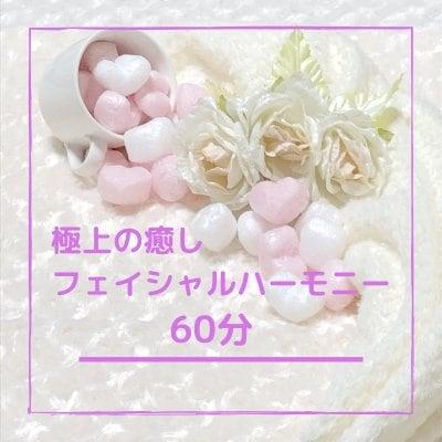 60分【フェイシャルハーモニー】極上の癒し&ストレスの解放!深いくつろぎ