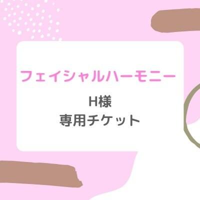 90分【フェイシャルハーモニー】極上の癒し&ストレスの解放!深いくつろぎ