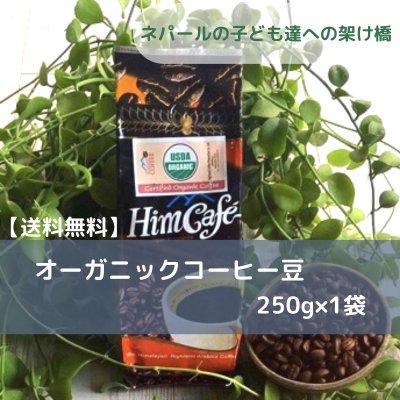 【送料無料】オーガニックコーヒー<豆のまま>250g×1袋/ネパール生まれ...