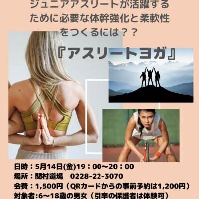 アスリートヨガ(5/14) 〜ジュニアアスリートが活躍するために〜