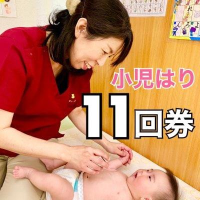 【11回券】小児はり 回数券