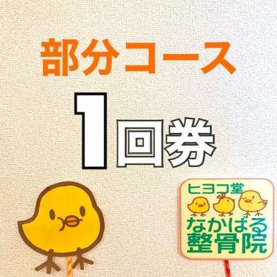 【1回券】部分コース
