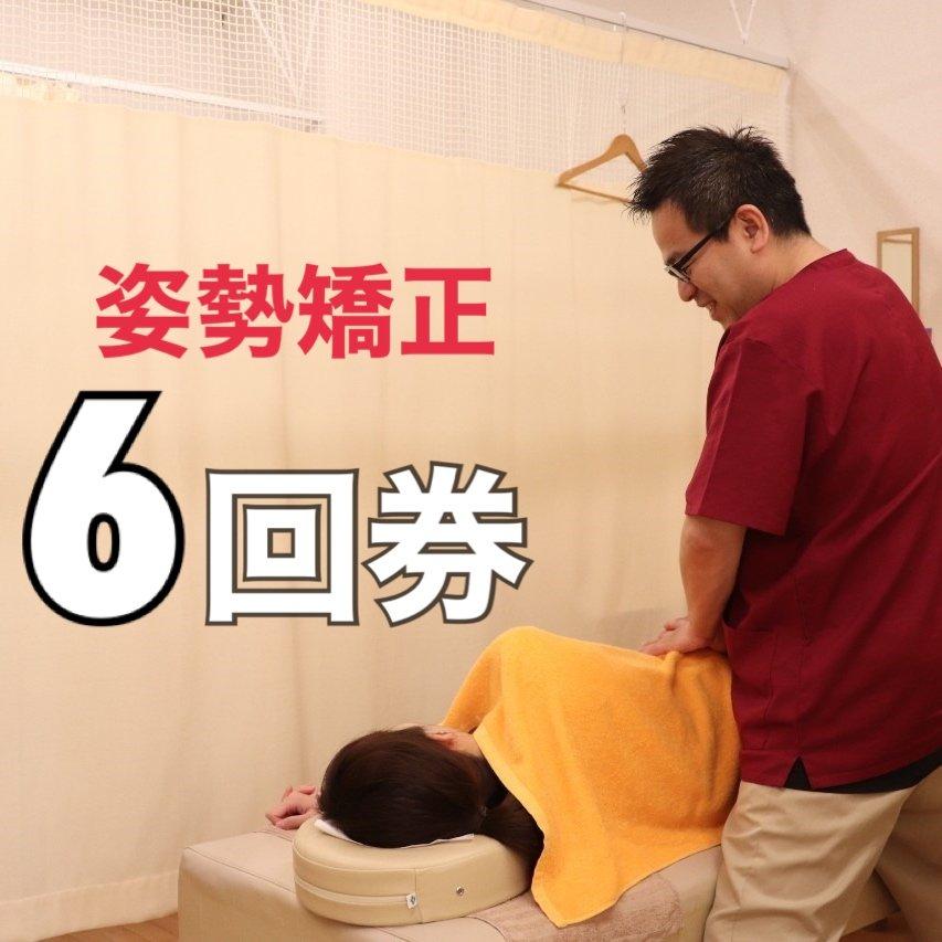 【6回券】姿勢矯正 回数券のイメージその1