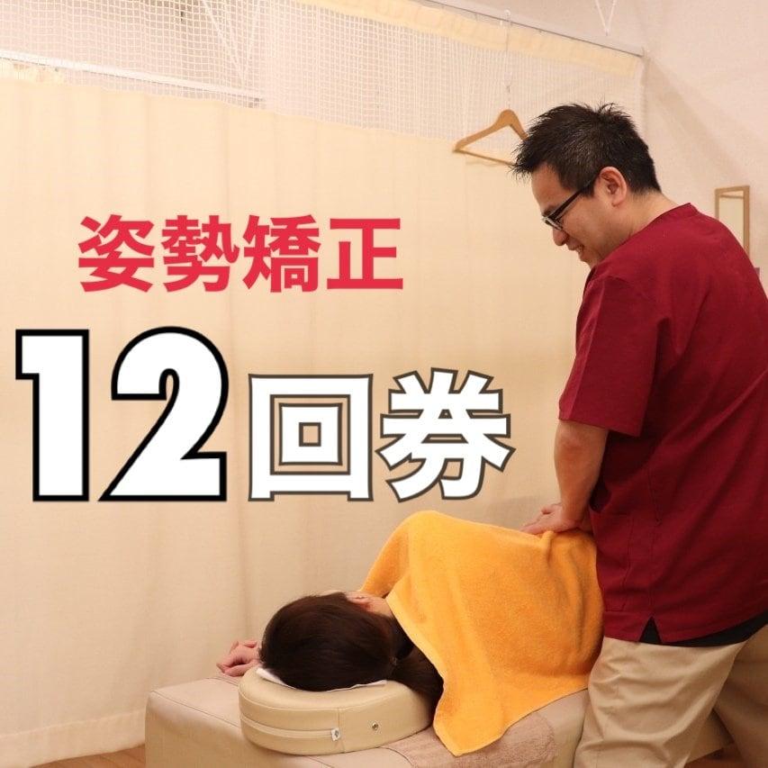 【12回券】姿勢矯正 回数券のイメージその1