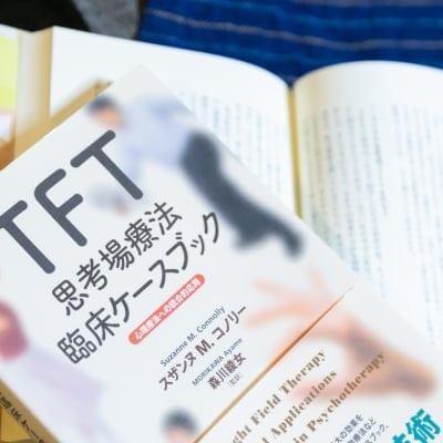 電話・オンライン TFT(思考場療法)1セッション