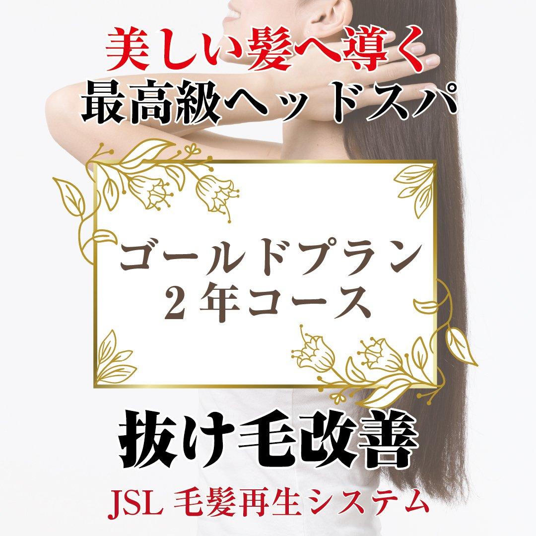 【女性限定】育毛ゴールドプラン(2年コース)のイメージその1