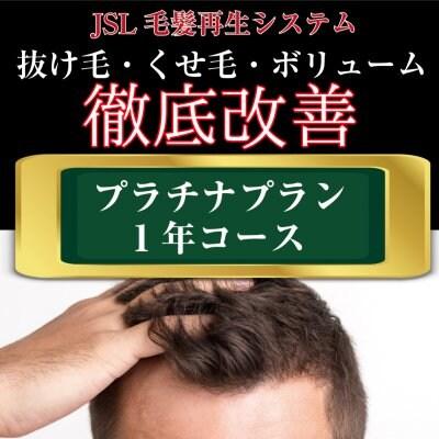 【育毛】プラチナプラン(1年コース)