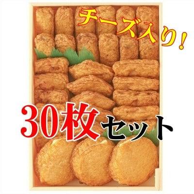 【当店人気ナンバー1】満月チーズ入り薩摩揚げ詰め合わせ|30枚入り