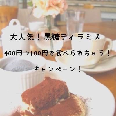 大人気!【黒糖ティラミス】100円キャンペーン!【現地払いのみ/カード払い不可】