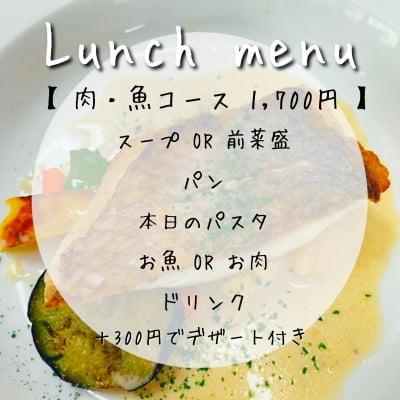 ランチコースチケット【肉/魚コース】