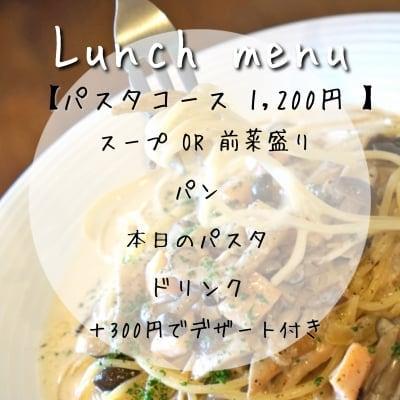 ランチコースチケット【パスタコース】