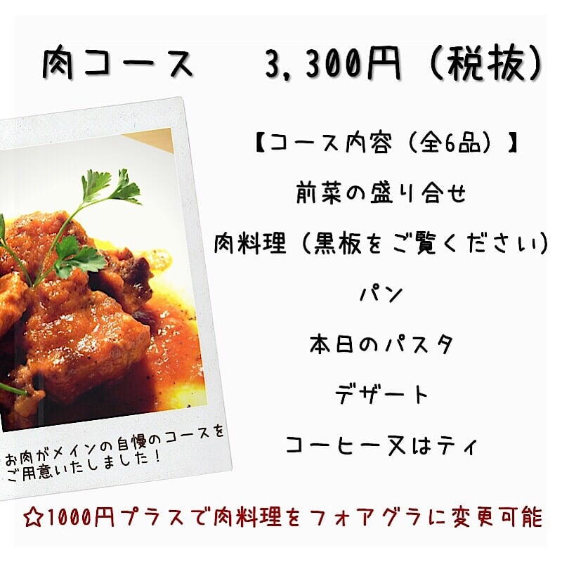 ディナー限定【肉コース】のイメージその1