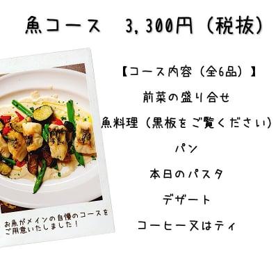 ディナー限定【魚コース】