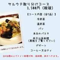 ディナー限定【サルウテ取り分けコース】