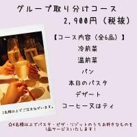 ディナー限定【グループ取り分けコース】