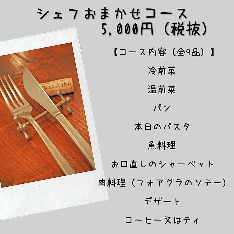 ディナー限定【シェフおまかせコース】のイメージその1