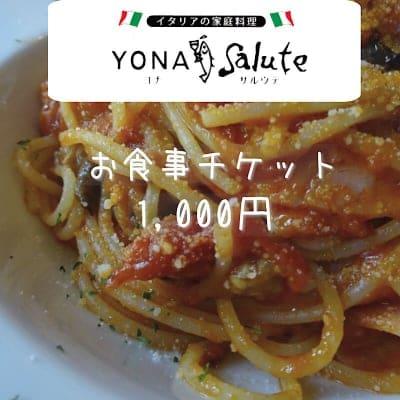 お食事チケット1,000円