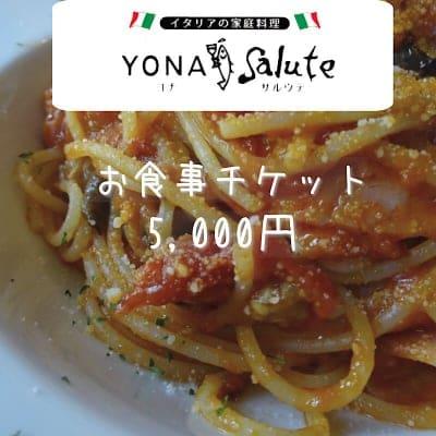 お食事チケット5,000円