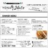 【テイクアウトディナーチケット1000円】ウェブチケットご利用でアイスクリームプレゼント!