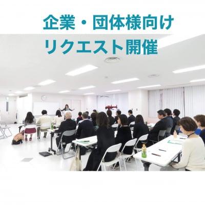 【リクエスト開催】アクティブブレイン記憶法ベーシックコース