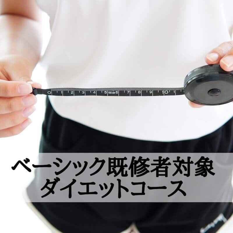 アクティブブレイン ダイエットコースのイメージその1