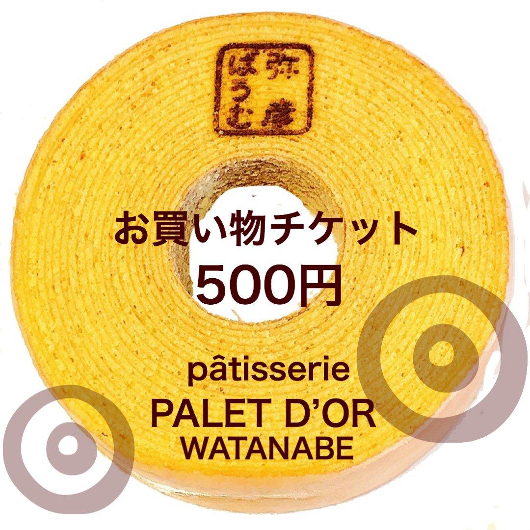 [現地払い限定]お買い物チケット500円のイメージその1