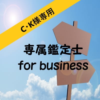 【C・K様専用】 専属鑑定士 for business ゴールドプラン