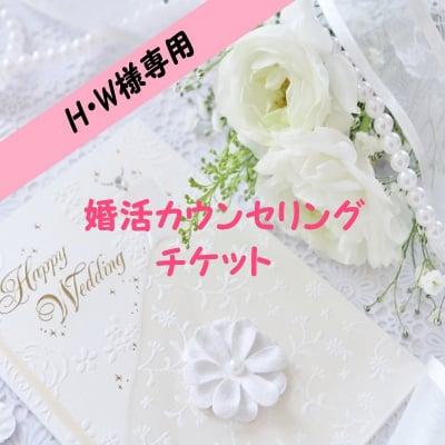 【H・W様専用婚活カウンセリングチケット】