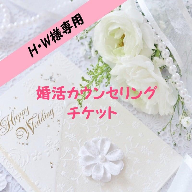 【H・W様専用婚活カウンセリングチケット】のイメージその1