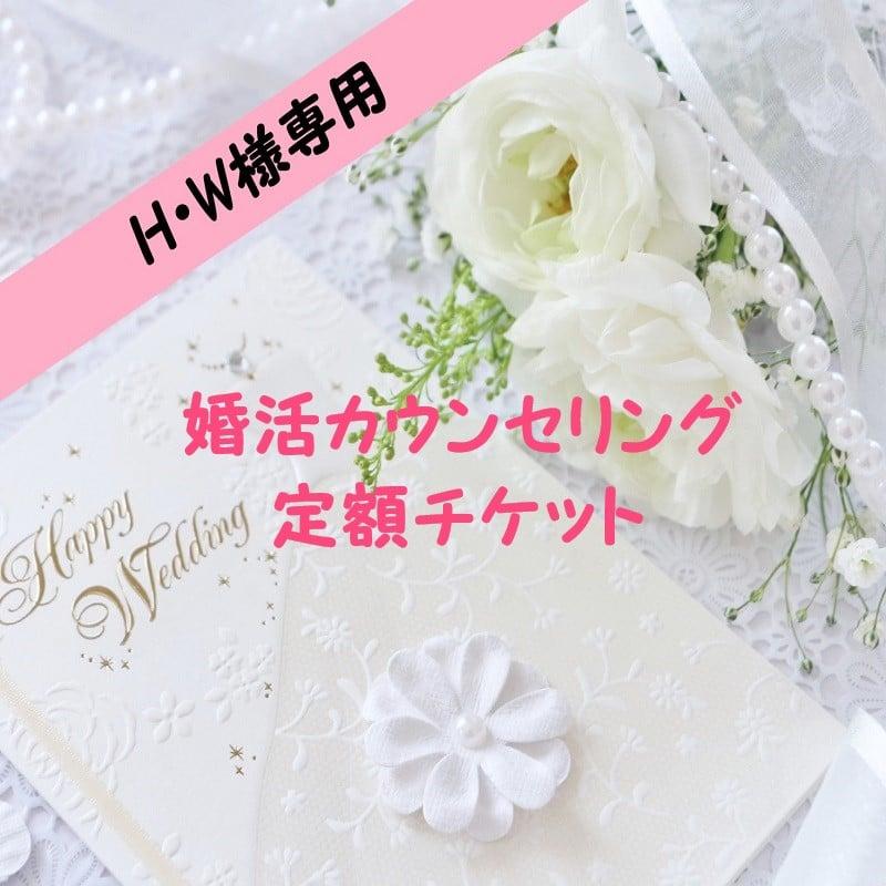 【H・W様専用婚活カウンセリング月会費・自動引落】のイメージその1
