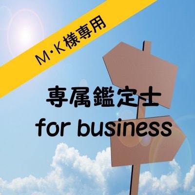 【M・K様専用】 2021専属鑑定士 for business ゴールドプラン