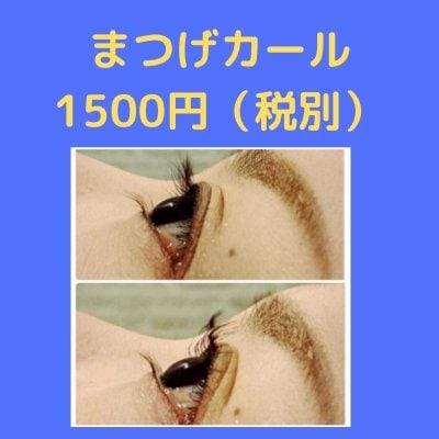★1月キャンペーン★ まつ毛カール 1500円(税別)