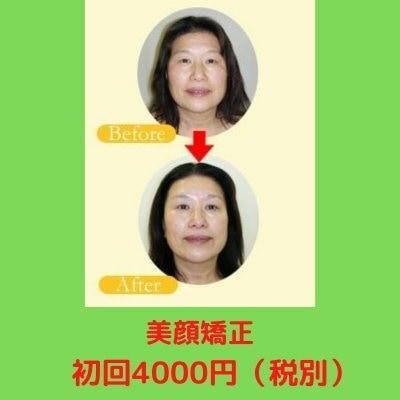 【1回で効果がわかる】美顔矯正 /小顔効果・リフトアップ効果抜群