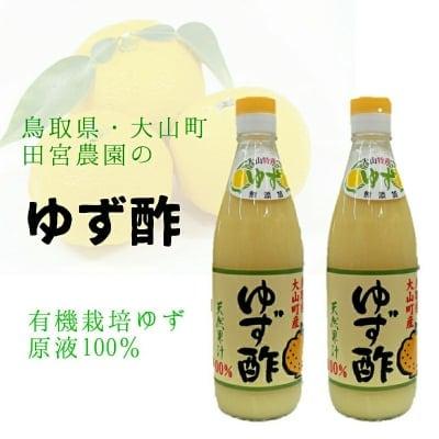 【売れてます!】天然ゆず100%果汁原液/大山町田宮農園のゆず酢