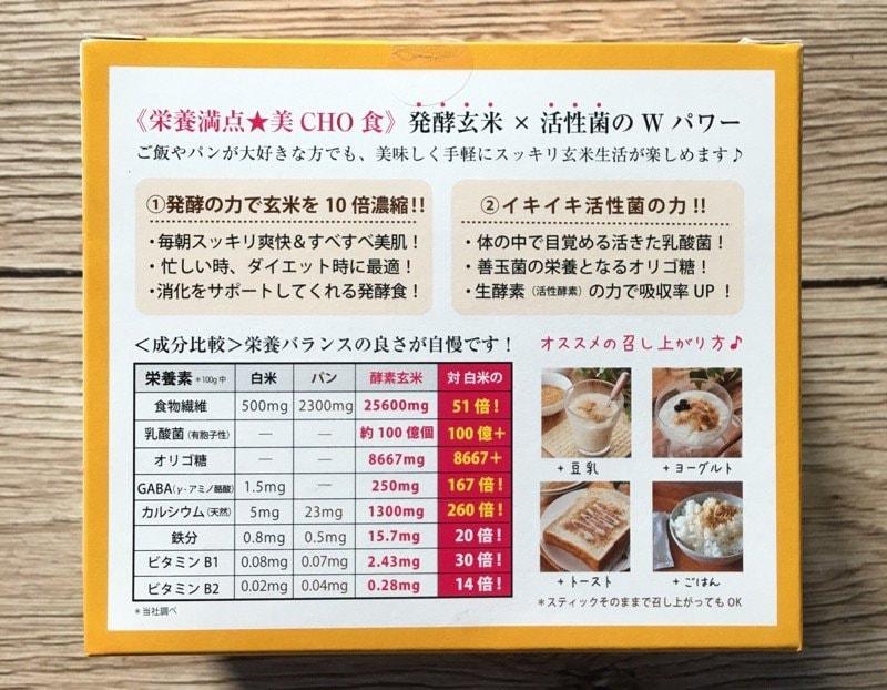【栄養満点美腸CHO食】超スッキリ酵素玄米 4g×30本 現地払い専用のイメージその2