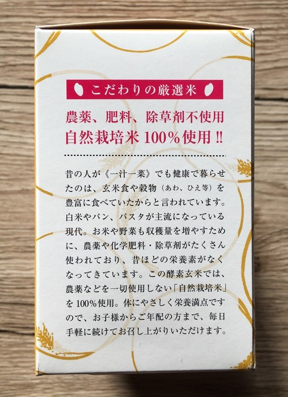 【栄養満点美腸CHO食】超スッキリ酵素玄米 4g×30本 現地払い専用のイメージその3