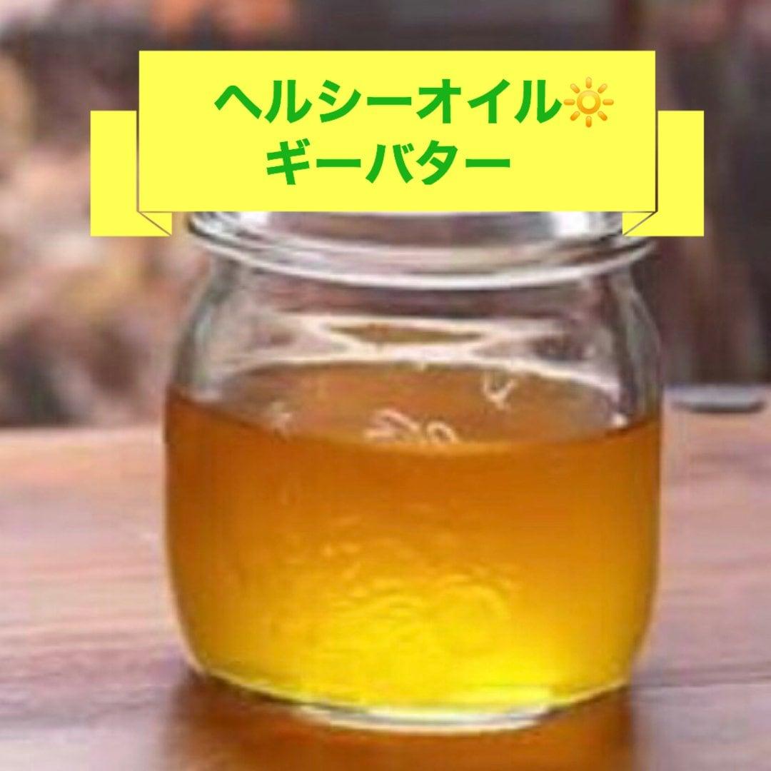 ⭐️6月5日⭐️身体が喜ぶ万能オイル❣ ギーバターを作り持って帰ろう & よい油のうんちく & ギーバターを使ったグラノーラバー のイメージその1