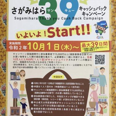 【さがみはら39キャンペーン専用】 美腸整ケア……50分