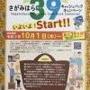 【さがみはら39キャンペーン専用】 美腸整+ガルバケア(60分)