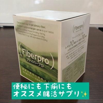 ファイバープロ【水溶性食物繊維サプリ】現地払い専用