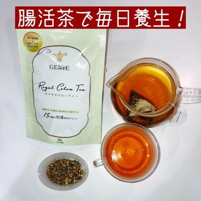 腸活茶【ロイヤルコロンティー】 アルミ袋入り30パック 現地払い専用